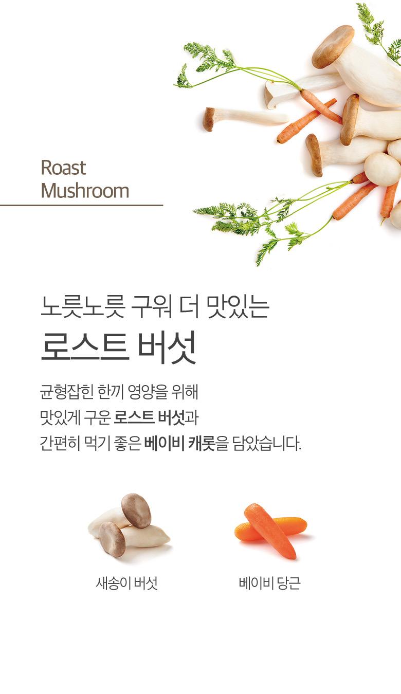 로스트버섯
