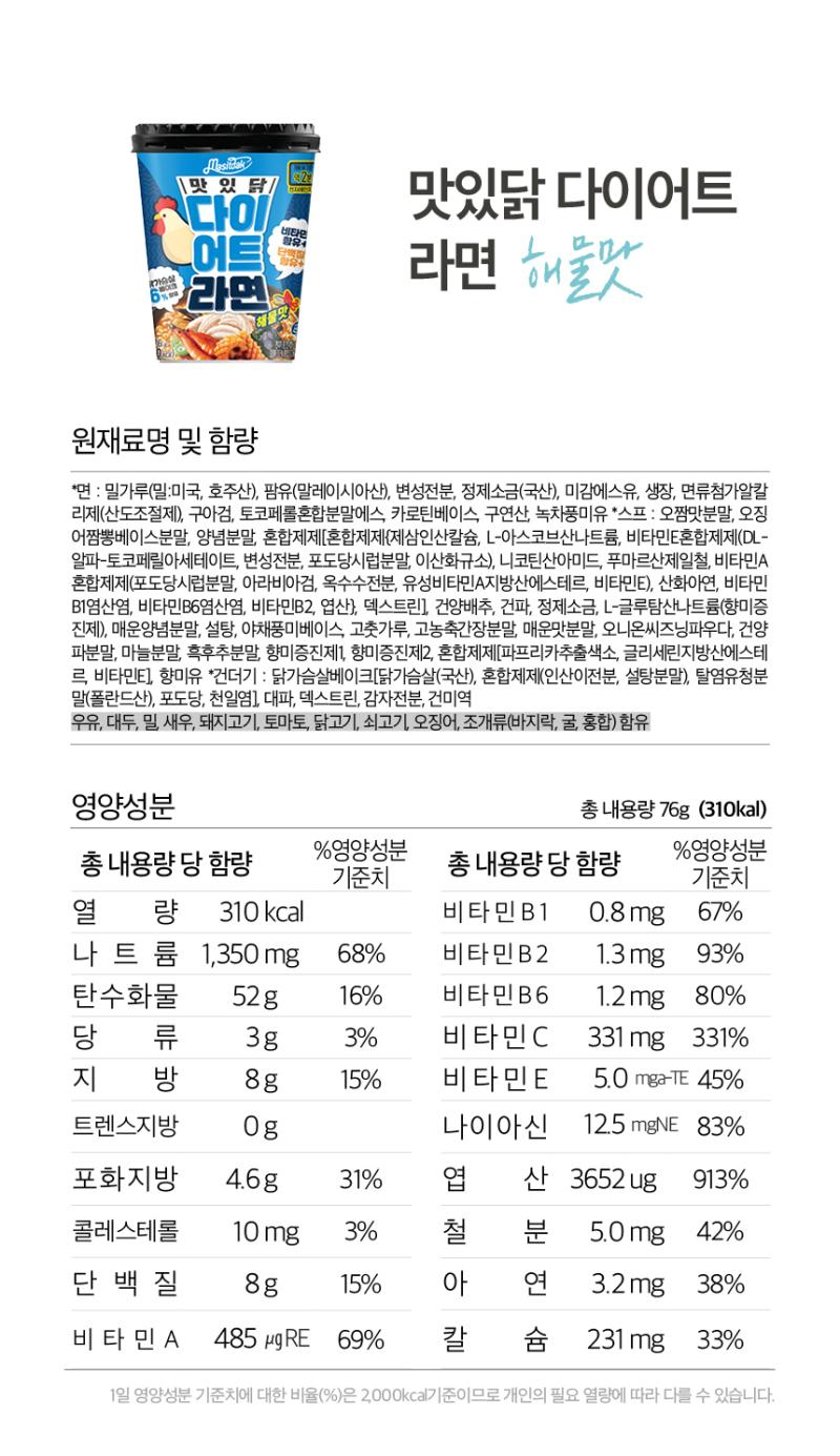 해물맛 영양성분