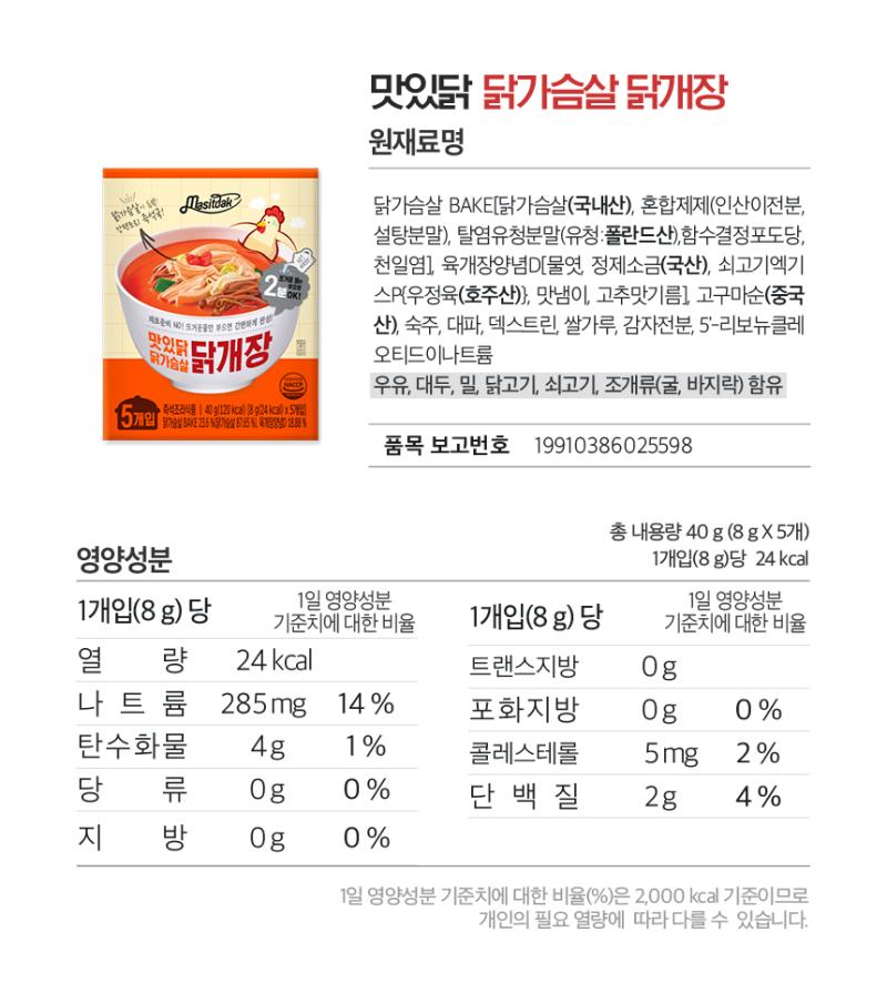 닭개장영양성분01