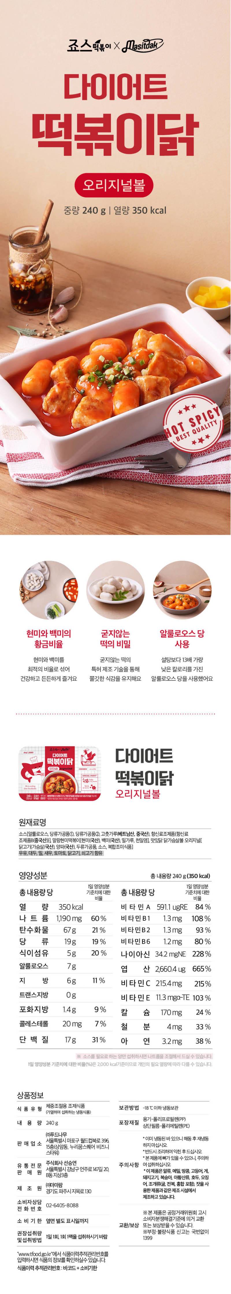 맛있닭_다이어트떡볶이_오리지널