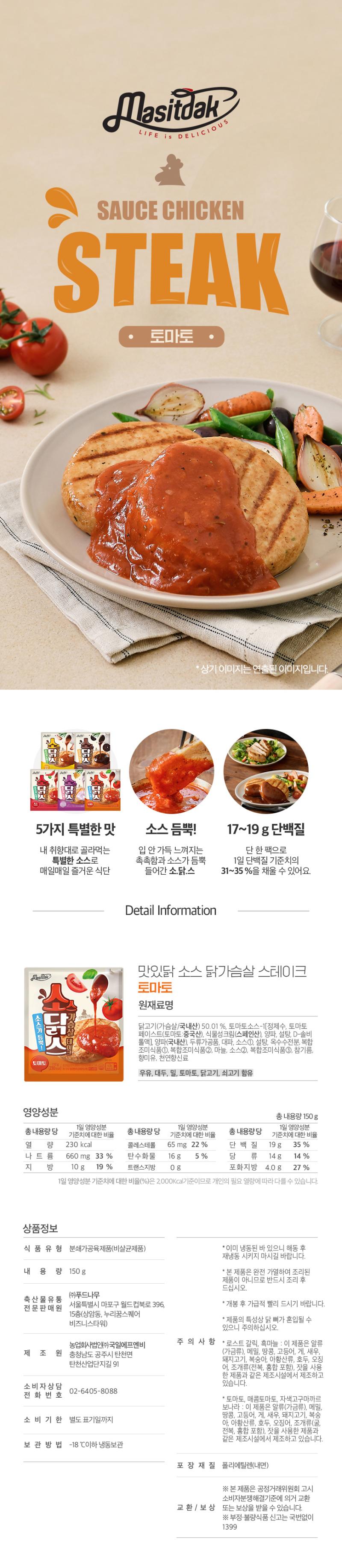 소스 닭가슴살 토마토