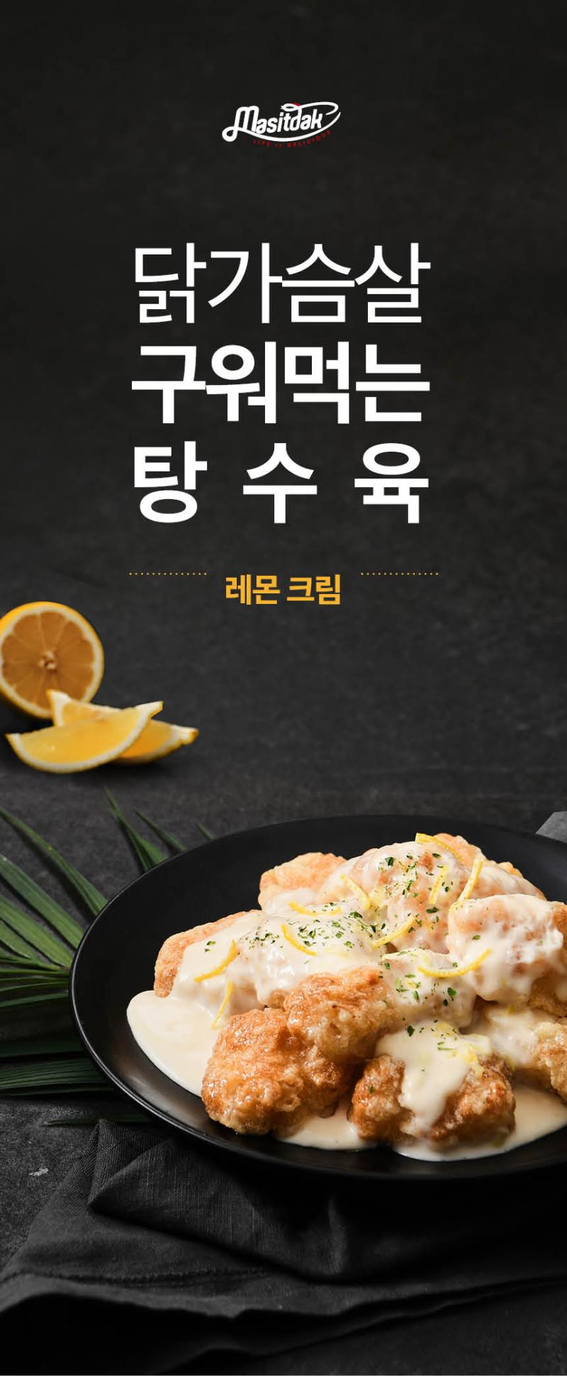 레몬탕수육01