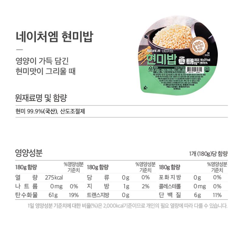 네이처엠 현미밥