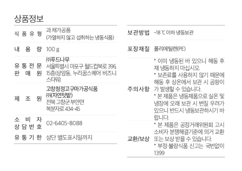 네이처엠단호박