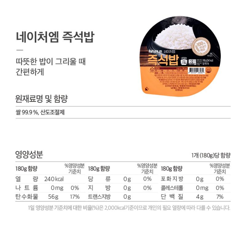 네이처엠즉석밥1