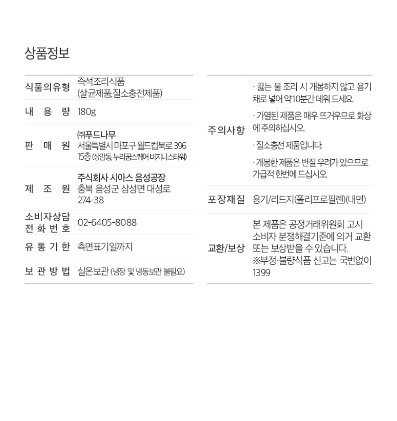 네이처엠즉석밥2