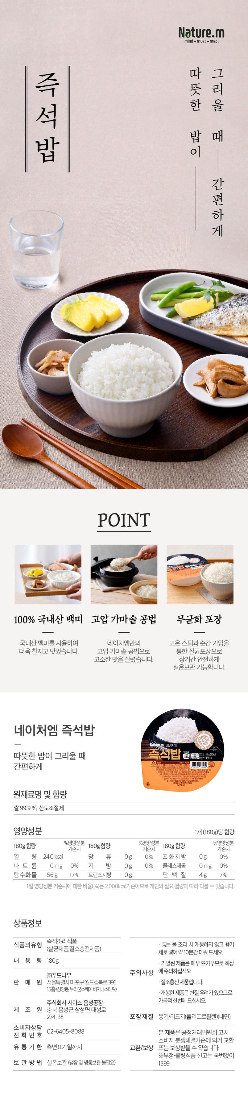 네이처엠즉석밥