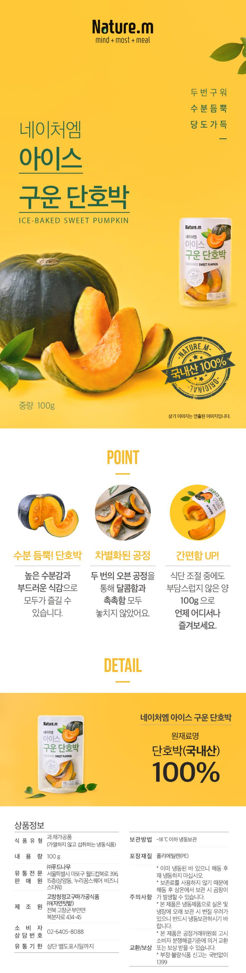 네이처엠 아이스 구운 단호박