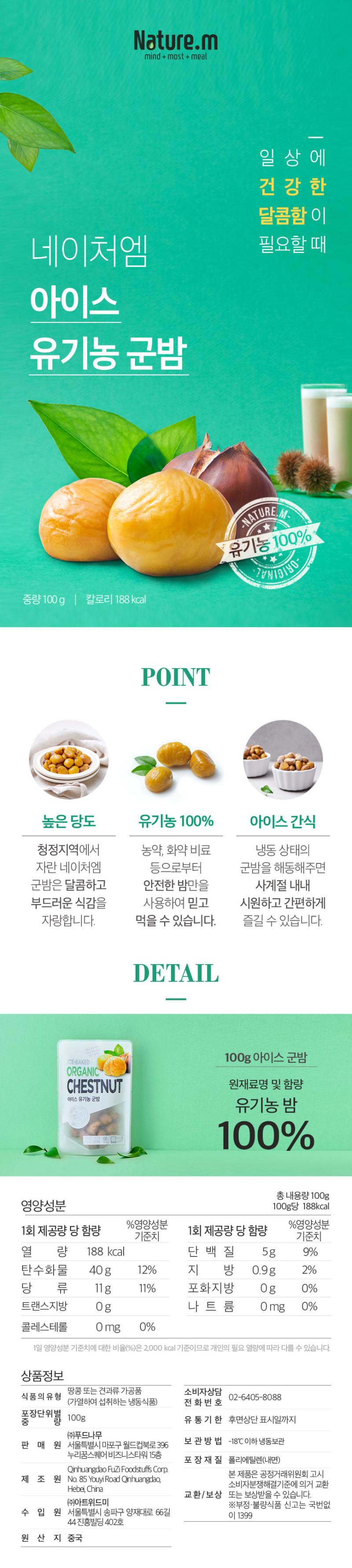 아이스군밤팝업1