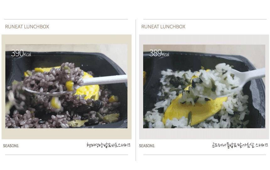 연근우엉밥&함박스테이크
