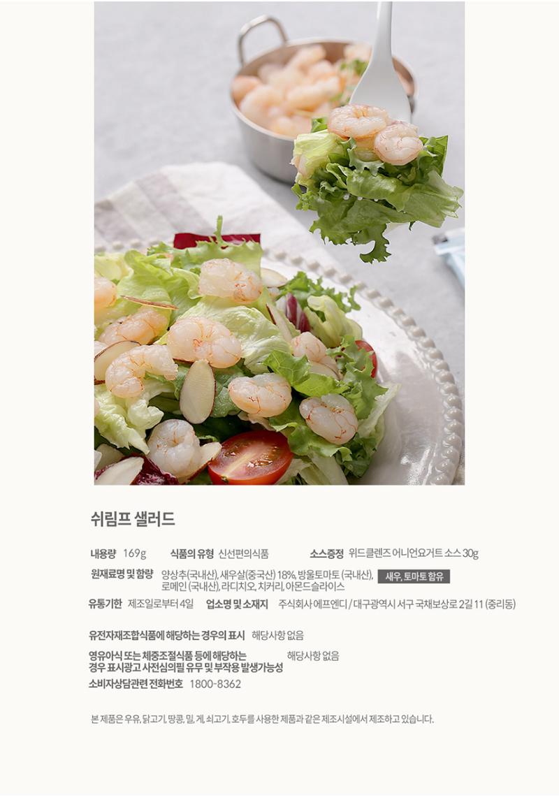 쉬림프_영양정보