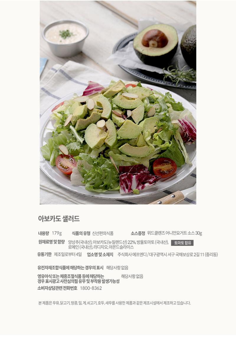 아보카도_영양정보