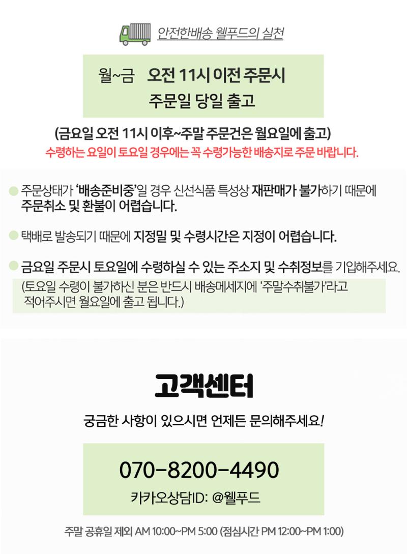 웰푸드배송정보