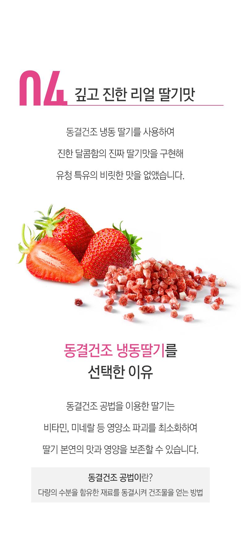 포인트_딸기