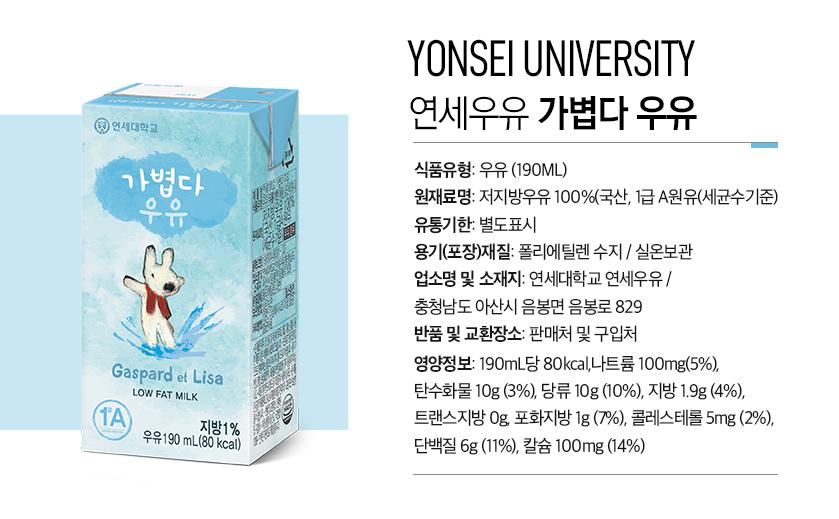 yonseimilk