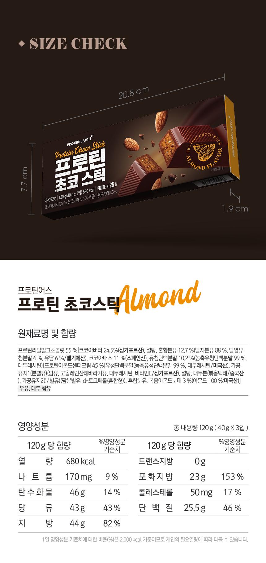 정보_아몬드01