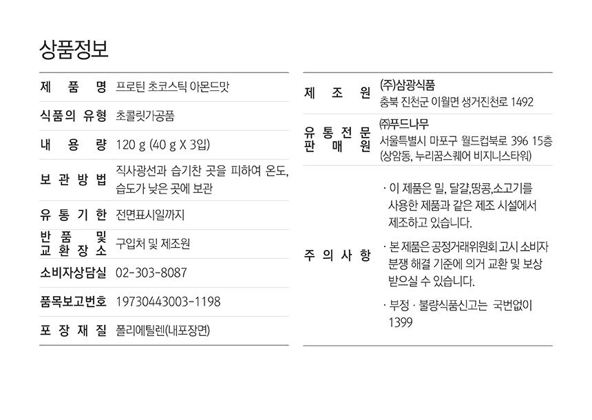 정보_아몬드02