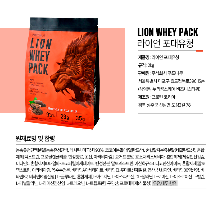 WPC포대유청 2kg